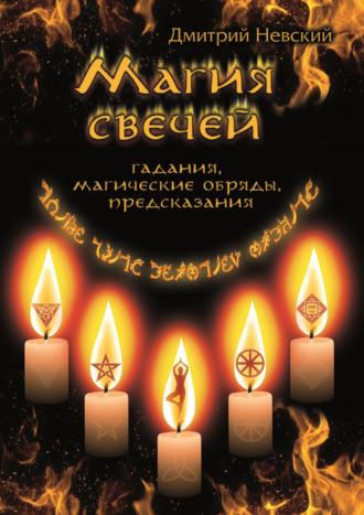 Дмитрий Невский, Магия свечей. Обряды очищения и защиты
