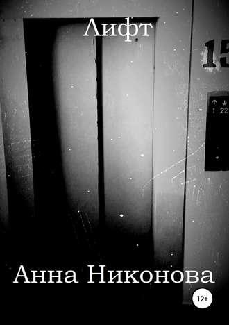 Анна Никонова, Лифт