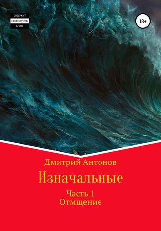 Дмитрий Антонов, Изначальные