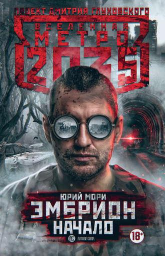 Юрий Мори, Метро 2035: Эмбрион. Начало
