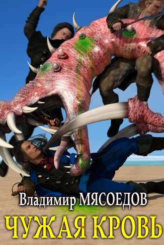 Владимир Мясоедов, Чужая кровь