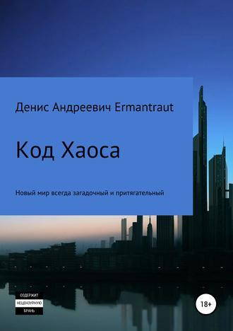Денис Ermantraut, Код Хауса