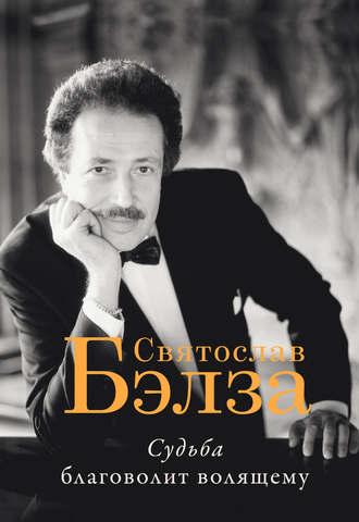 Игорь Бэлза, Судьба благоволит волящему. Святослав Бэлза