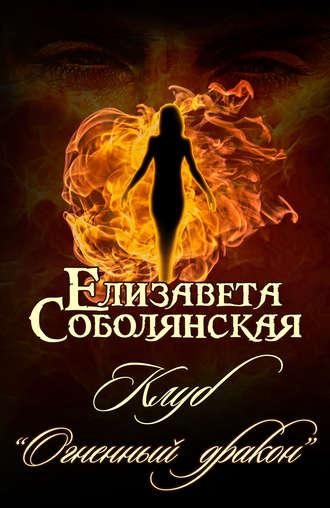 Елизавета Соболянская, Клуб «Огненный дракон»