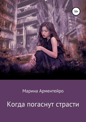 Марина Александрова, Исцеленные мечтой