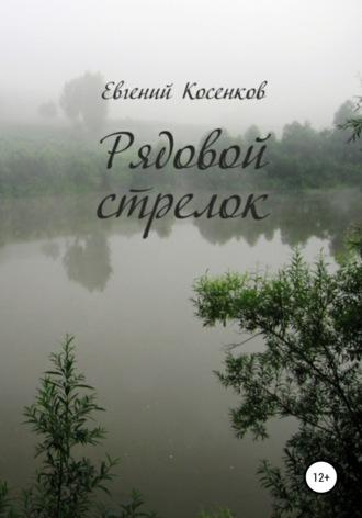 Евгений Косенков, Рядовой стрелок