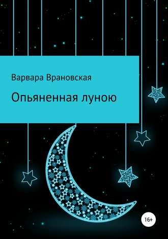 Варвара Врановская, Опьяненная луною