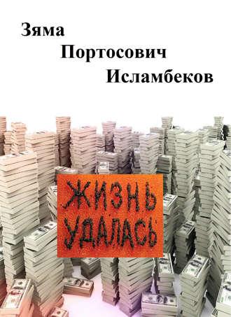 Зяма Исламбеков, Жизнь удалась