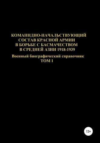 Денис Соловьев, Командно-начальствующий состав Красной Армии в борьбе с басмачеством в Средней Азии 1918-1939 гг. Том 1