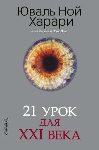 Юваль Харари, 21 урок для XXI века