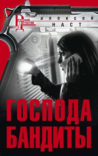 Алексей Наст, Господа бандиты