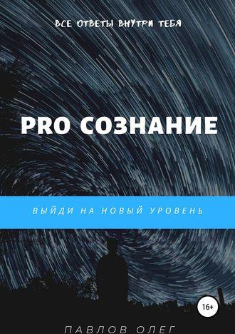 Олег Павлов, PRO Сознание