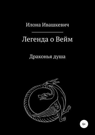 Илона Ивашкевич, Легенда о Вейм. Драконья душа