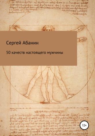 Сергей Абанин, 50 качеств настоящего мужчины