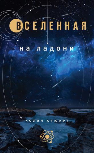 Колин Стюарт, Вселенная на ладони