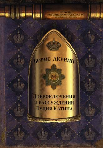 Борис Акунин, Доброключения и рассуждения Луция Катина
