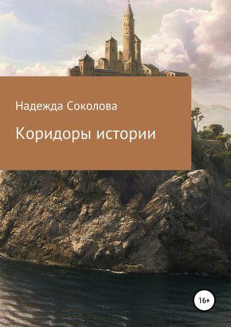 Надежда Соколова, Коридоры истории