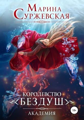 Марина Суржевская, Королевство Бездуш. Академия