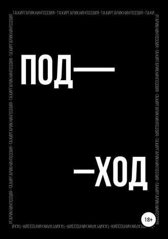 Тахир Гарикнин, Поэтический сборник «ПОД–ХОД»