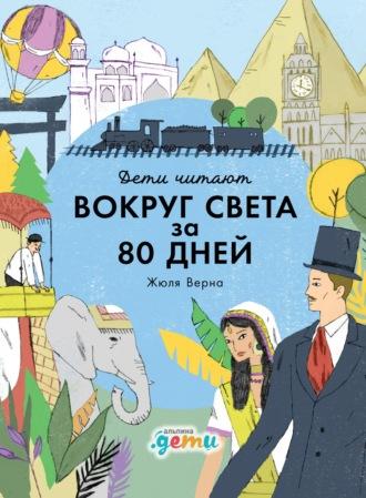 Фредрик Колтинг, Мелисса Медина, «Вокруг света за 80 дней» Жюля Верна