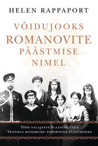 Helen Rappaport, Võidujooks Romanovite päästmise nimel