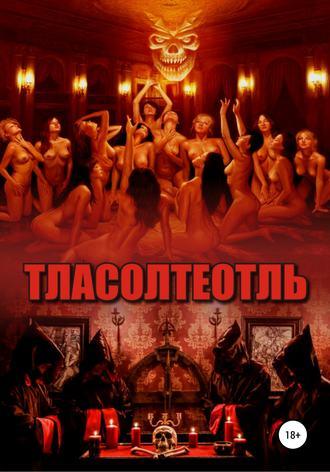Анастасия Вечерина, Тласолтеотль