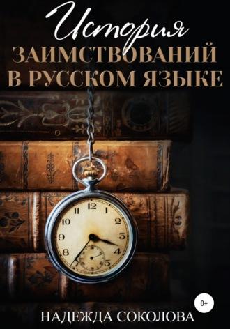 Надежда Соколова, История заимствований в русском языке