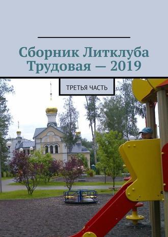 Владимир Броудо, Сборник Литклуба Трудовая–2019. Третья часть