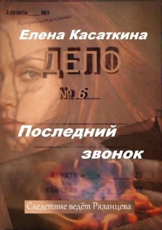 Елена Касаткина, Последний звонок. Детектив