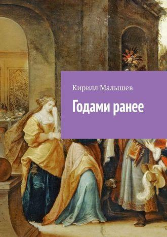 Кирилл Малышев, Годами ранее