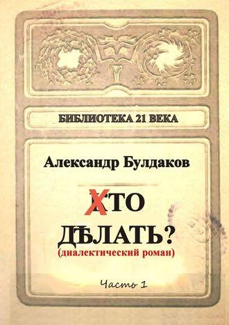 Александр Булдаков, Хто делать? Диалектический роман