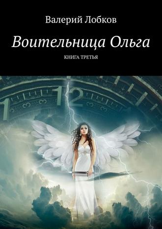Валерий Лобков, Воительница Ольга. Книга третья