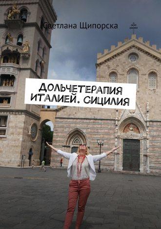 Светлана Щипорска, Дольчетерапия Италией. Сицилия