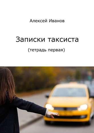 Алексей Иванов, Записки таксиста. Тетрадь первая