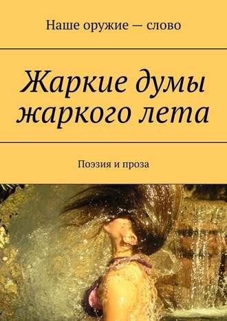 Сергей Ходосевич, Жаркие думы жаркоголета. Поэзия ипроза
