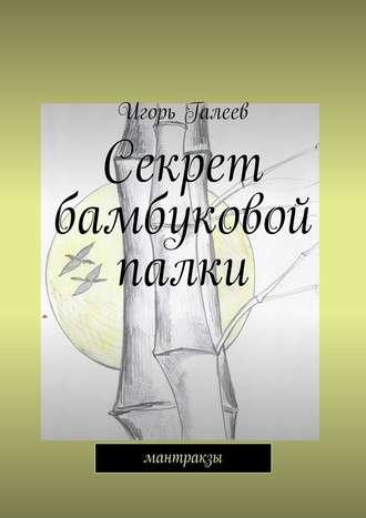 Игорь Галеев, Секрет бамбуковой палки. мантракзы