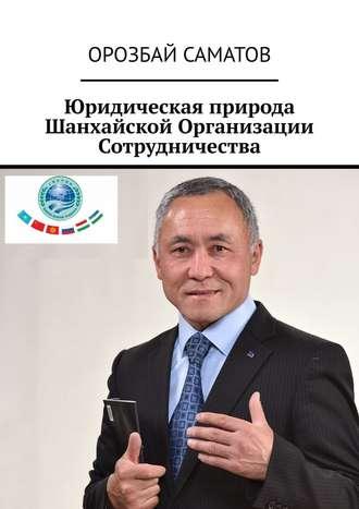 Орозбай Саматов, Юридическая природа Шанхайской Организации Сотрудничества