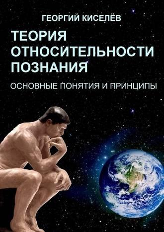 Георгий Киселёв, Теория относительности познания. Основные понятия и принципы