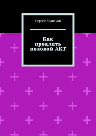 Сергей Колпаков, Как продлить половойАКТ