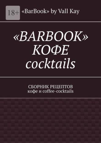 «BarBook» Kay, «BarBook». Кофе coctail's. Сборник рецептов кофе и coffee-coctails