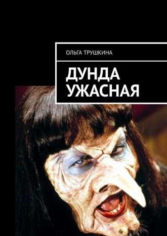 Ольга Трушкина, Дунда Ужасная