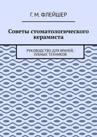 Г. Флейшер, Советы стоматологического керамиста. Руководство для врачей, зубных техников