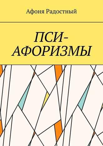 Афоня Радостный, Пси-афоризмы