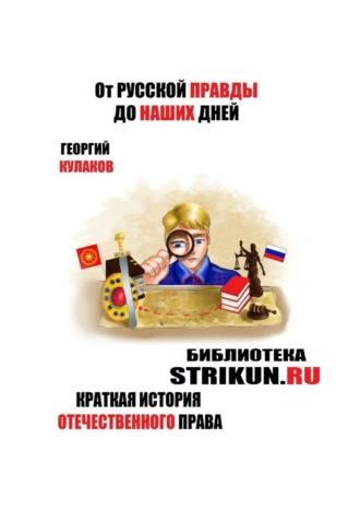 Георгий Кулаков, ОтРусской Правды донашихдней. Краткая история отечественного права поверсии интернет-издания Acta