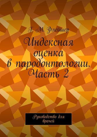 Г.М. Флейшер, Индексная оценка впародонтологии. Часть2. Руководство для врачей