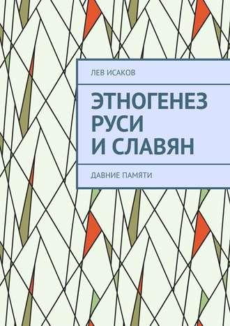 Лев Исаков, Этногенез Руси иславян. Давние памяти