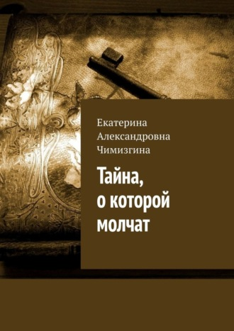 Екатерина Чимизгина, Тайна, окоторой молчат