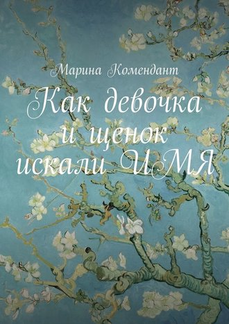 Марина Комендант, Как девочка ищенок искалиИМЯ
