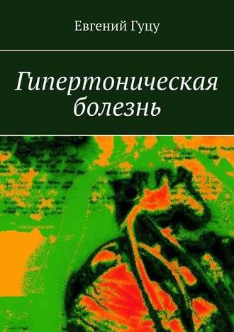 Евгений Гуцу, Гипертоническая болезнь