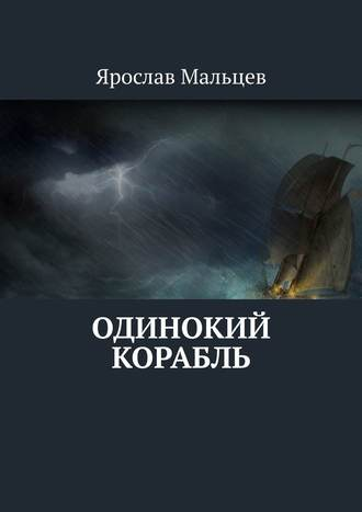 Ярослав Мальцев, Одинокий корабль